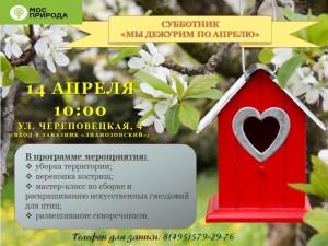 14 апреля Лианозовский (2)