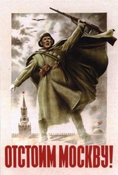 Отстоим Москву! фото
